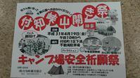 4月19日(金)『付知峡山開き祭・キャンプ場安全祈願祭』 - 付知町観光協会情報