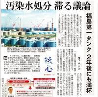 福島第一タンク2年後にも満杯汚染水処分渋る議論/ 核心東京新聞 - 瀬戸の風