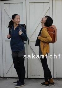 最後のランドセル姿 - sakamichi