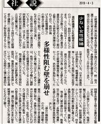 女性はわずか13%(道府県議会議員候補) - FEM-NEWS