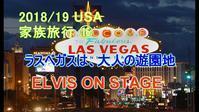 2018/19 USA 家族旅行 ラスベガスは、大人の遊園地 やっぱり外せないね ELVIS ON STAGE - 素晴らしきゴルフ仲間達!