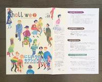 三鷹市広報誌「Shall we?」 - 7miele Information