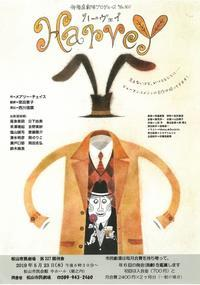 【5/23】第327回例会「ハーヴェイ」 - 演劇鑑賞会 松山市民劇場 ~芝居でつながる、未来へつづく~
