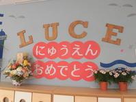 【千葉新田町園】入園式・卒園式 - ルーチェ保育園ブログ  ● ルーチェのこと ●