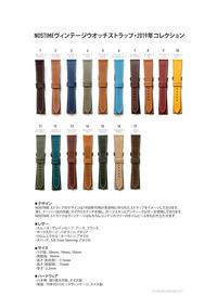 NOSTIMEヴィンテージウオッチストラップ - 5W - www.fivew.jp