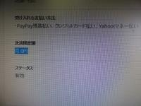 【PayPay決済について】 - Kandaya de blog ~神田屋・ど・ぶろぐ~
