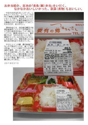 お弁当紹介。吉池の「煮魚(鯖)弁当」をいだく。なかなかおいしいかった。副菜(煮物もおいしい)