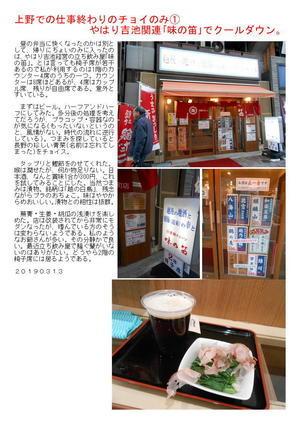 上野での仕事終わりのチョイのみ① やはり吉池関連「味の笛」でクールダウン。