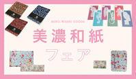 4月6日(土)-21日(日) 美濃和紙フェア - THE GIFTS SHOP / ザ・ギフツショップ