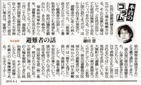 「 避難者 」鎌田慧本音のコラム/東京新聞 - 瀬戸の風