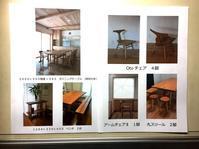 オーダー家具~フローチャート~ - 家具工房モク・木の家具ギャラリー 『工房だより』