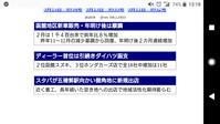 函館亀田にスターバックス、今夏オープン! - NPO法人セラピア函館代表ブログ アンシャンテルール就労継続支援B型事業所中止 セラピアファ-ムは農福連携へ