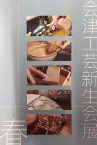 2019 春の会津工芸新生会展 - うさぎ山の四季