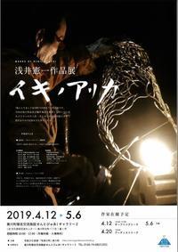浅井憲一個展@東川町 2019 終了しました。 - AZの森