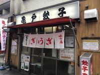 亀戸亀戸餃子 - 食旅journal