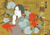 西瓜糖第七回公演「ご馳走」 - かおり★おかき『エル・カエル・デル・アンヘル』