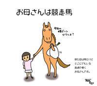 お母さんは競走馬 - おがわじゅりの馬房