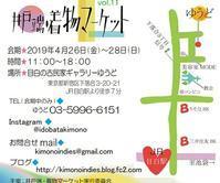 4月のイベント情報 - 着物スタイリスト  山崎佳子 ブログ