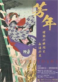 芳年躍動の瞬間と永遠の美 - AMFC : Art Museum Flyer Collection
