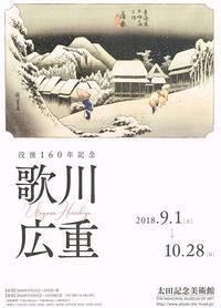 没後160年記念歌川広重 - AMFC : Art Museum Flyer Collection
