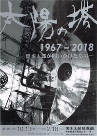 太陽の塔1967-2018 - Art Museum Flyer Collection