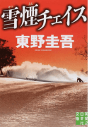 「雪煙チェイス」東野圭吾 - のりのり27