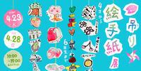 吊り絵手紙展開催 2019/4/23〜4/28 - 絵画教室アトリエTODAY