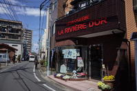 La Riviele d'Or(リヴィエルドール)東京都東村山市/フレンチ~コウペンちゃん はなまるトレインせいぶせんスタンプラリーをやってきた その3 - 「趣味はウォーキングでは無い」