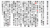 大伴旅人・水城にて乙女と別れ歌を交わす - 地図を楽しむ・古代史の謎
