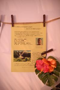 癒しのyoga.kスタジオ吉田恵子先生の企画でハワイアンヨーガ - Nature Care