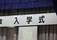 ムスメたち中学の入学式 - sakamichi