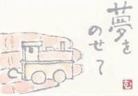木製のおもちゃ「夢をのせて」 - ムッチャンの絵手紙日記