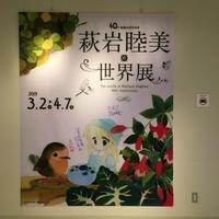 萩岩睦美の世界展@北九州漫画ミュージアム - manic?  everyday