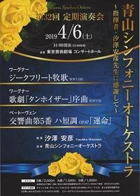 『青山シンフォニーオーケストラ第32回定期演奏会』 - 【徒然なるままに・・・】