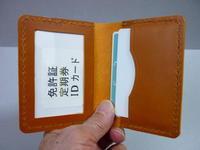 定期・カードケース・・4枚、2枚新年度新学期 - 革小物 paddy の作品