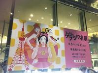 今日も「タラレバ」??「東京タラレバ娘展」開催中!! - 漫画とアニメに捧げる日常☆りゃんちゃんぐ