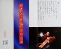 花の寺から花の銀座へ(MORITA Kura's exhibition in Tokyo) - ももさえずり*紀行編*cent chants de chouette