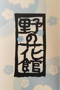 宮崎「カエルの王様」舞台劇のお知らせ - こころりあんBLOG