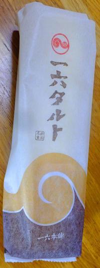 ロールケーキと北原亞以子4月7日(日) - しんちゃんの七輪陶芸、12年の日常
