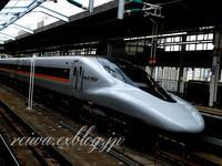 Shinkan-sen di Rail Star - Reiwa Foto Japan
