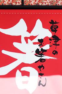 Red Temptation in Kusatsu - きのう・今日・あした