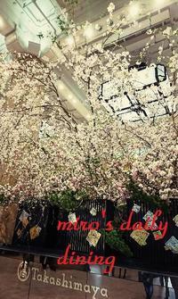 日本橋高島屋桜 - miro's daily dining
