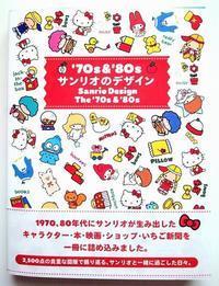 『70's & 80's サンリオのデザイン』 - ダリア日記帳