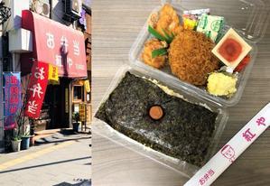 台東区上野、紅や。 - Mersaku's Blog 街弁。