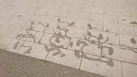 上野動物園前の水描きパンダ - 鴎庵