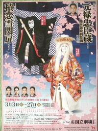 国立劇場小劇場平成31年3月歌舞伎公演 - K's Sweet Kitchen