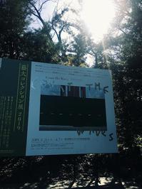 藝大~皇居 - 赤坂・ニューオータニのヘアサロン大野ザメイン店ブログ