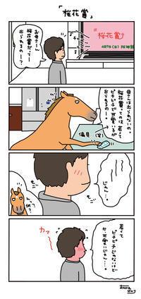 今日は桜花賞! - おがわじゅりの馬房