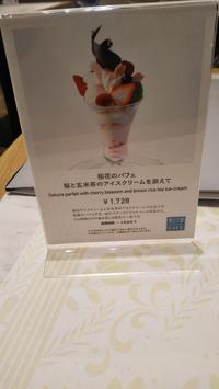 資生堂パーラーサロン・ド・カフェラゾーナ川崎店桜花のパフェ桜と玄米茶のアイスクリームを添えて - C&B ~ケーキバイキング&ベーグルな日々~