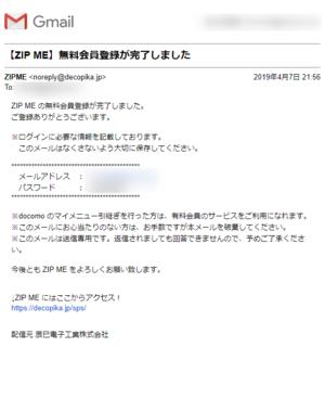 プリクラサービス ZIP ME を利用したところ、パスワードが平文で送られてきたでござる - 備忘録